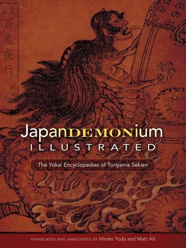 Случайным образом попала мне в руки книга японского художника XVIII в.