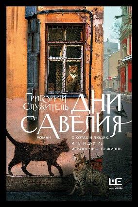 Котиков любят все. Или почти все. Вашу покорную слугу, например, тошнит и от...