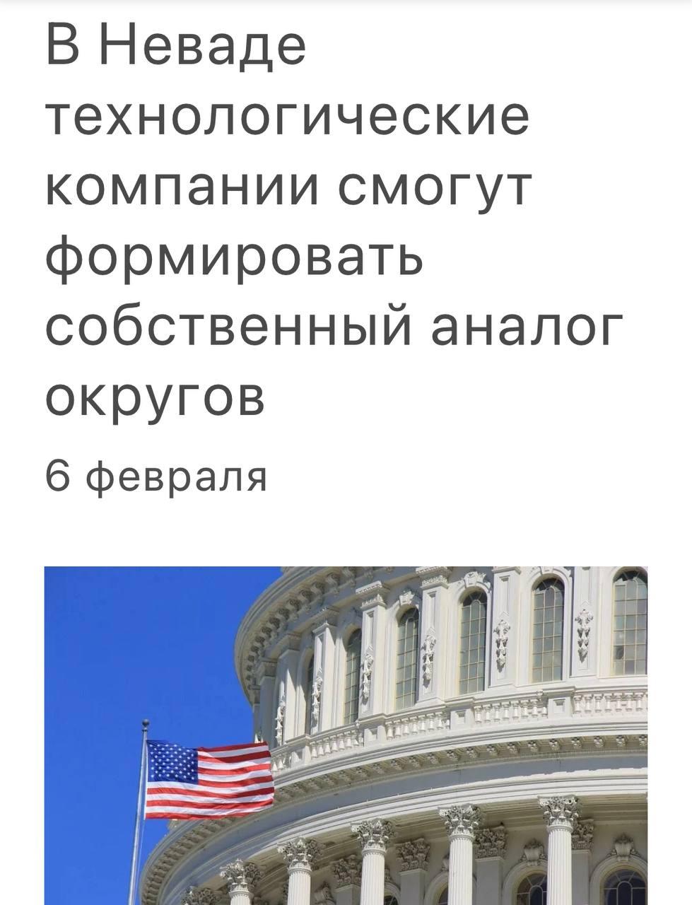 США - в штате Невада представлен новый законопроект, позволяющий...