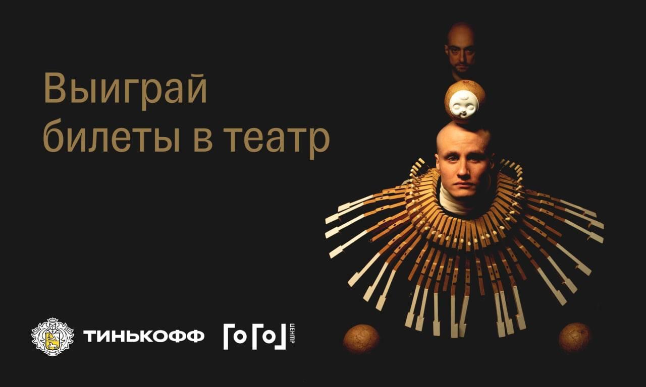 Отправляйтесь на первую премьеру «Гоголь-центра» в 2021 году вместе с Тинькофф...