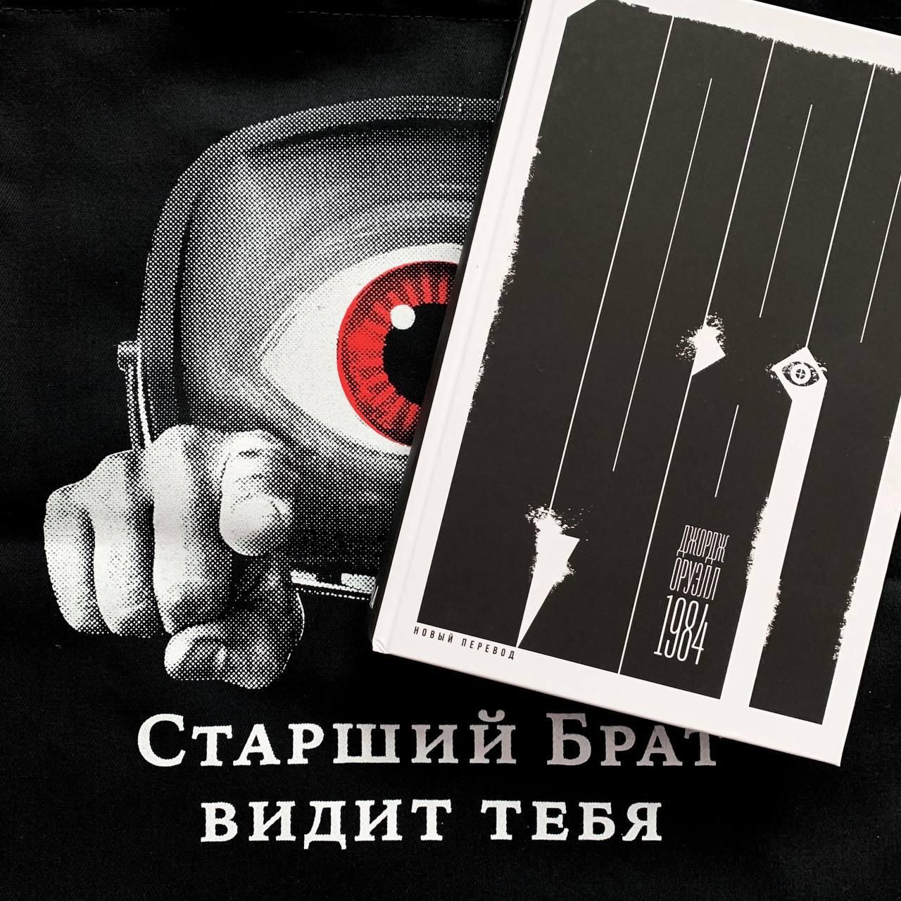 Смотрите, какое классное переиздание Оруэлла выпустила «Альпина»   А скоро на...