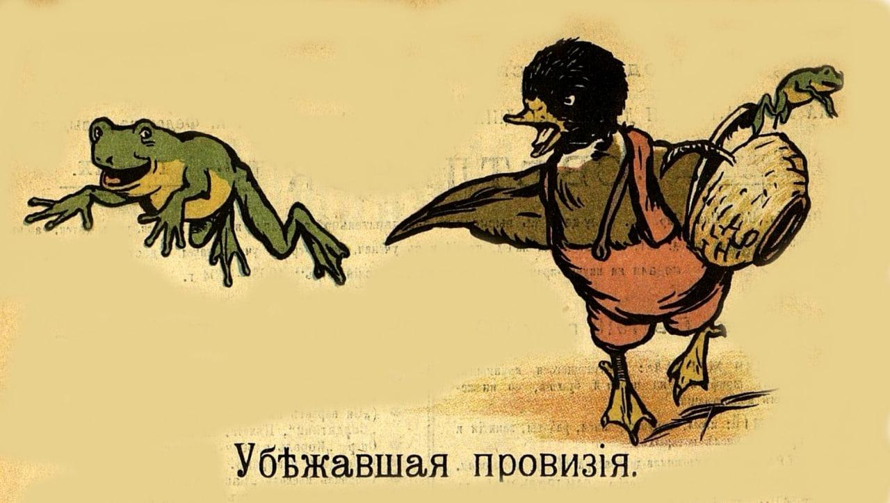 Убежавшая провизия  На базаре провизию Утя купил И домой возвращался, зевая… Он...