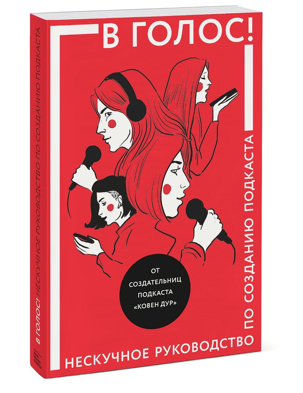 Я тут присматриваюсь к новым форматам рассказа про книги – аудио и видео. Для...