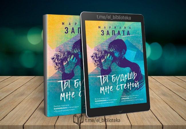  Ты будешь мне стеной  Авторы:  Запата_Мариана   Жанр(ы):   Любовные_романы...
