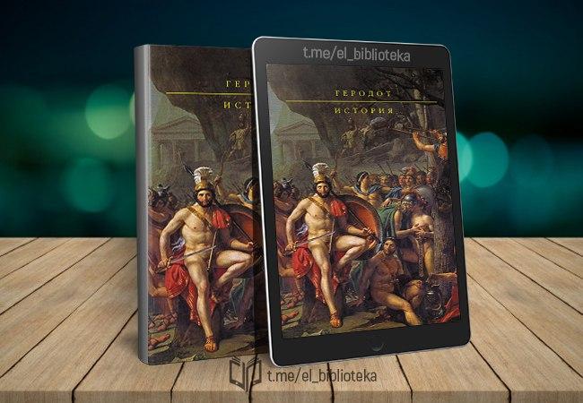  История  Авторы:  Геродот   Жанр(ы):   История   Описание: Геродота с легкой...