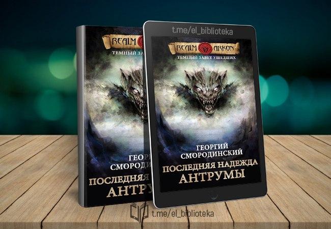  Последняя надежда Антрумы  Авторы:  Смородинский_Георгий  Серия «Темный...