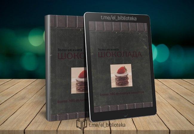  Золотая книга шоколада  Авторы:  Барди_Карла, Петерсен_Клаир   Жанр(ы):...