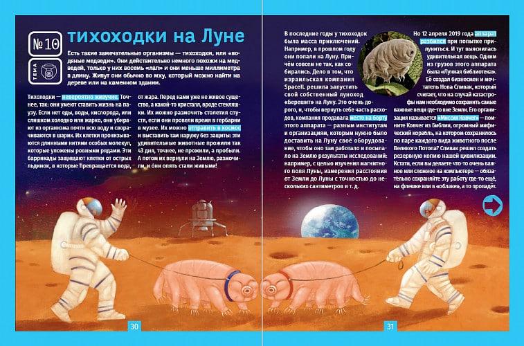 «Научные открытия 2020», Илья Колмановский (художник Андрей Попов)  Этот пост...