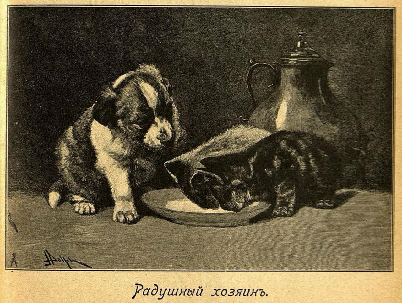 Радушный хозяин  Выпил Кутька молоко,— Стало на сердце легко. Вот зовет он двух...
