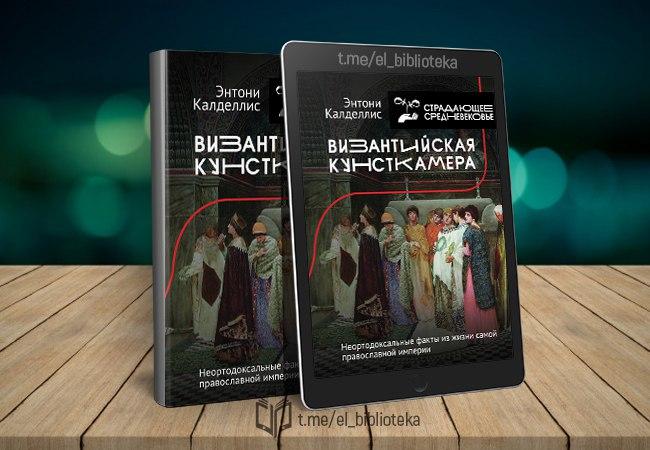  Византийская кунсткамера. Неортодоксальные факты из жизни самой православной...