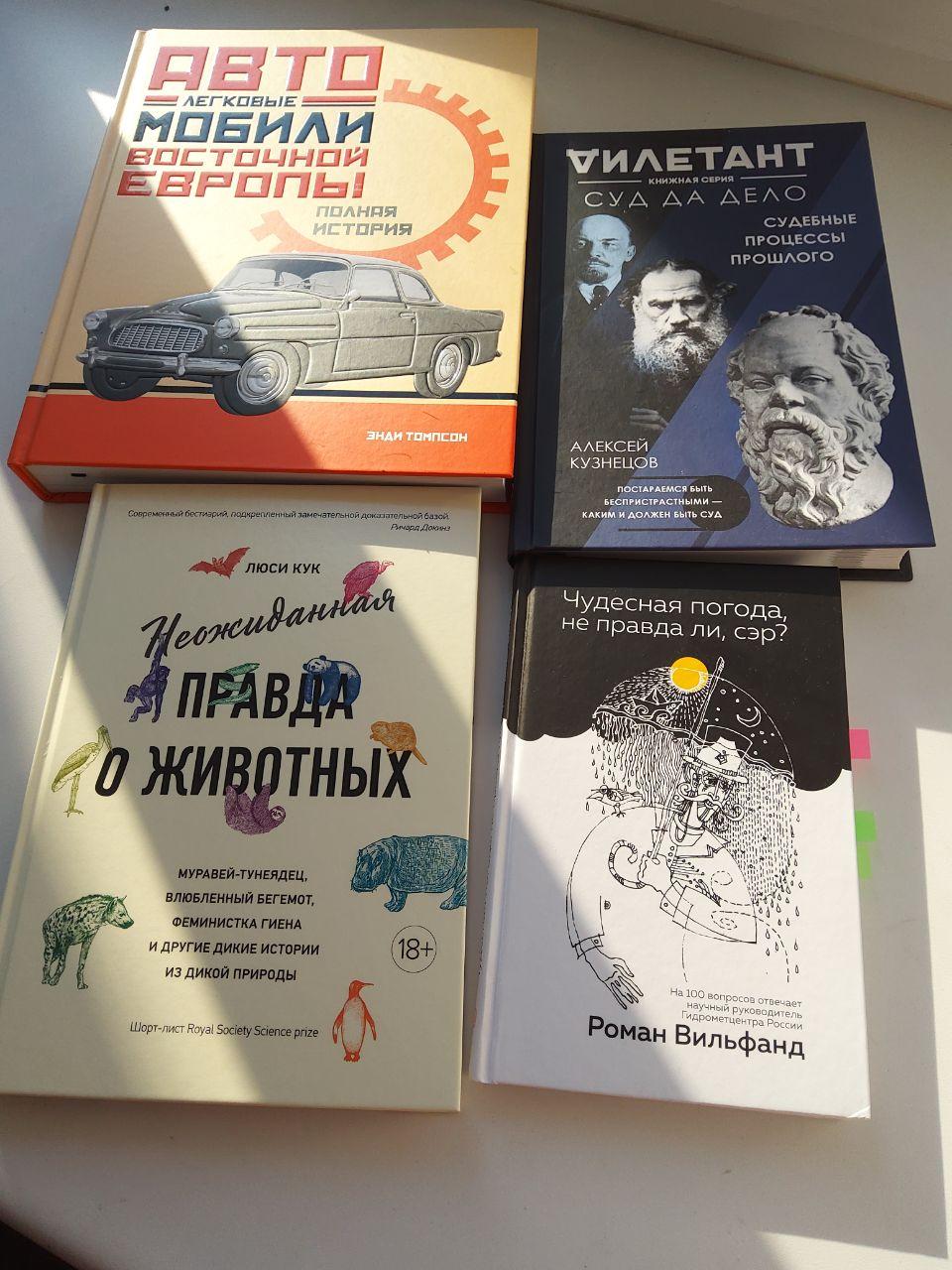Несколько идей подарочных книг. Во-первых, книга Вильфанда из Гидрометцентра...