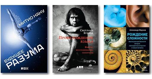 Небольшая часть классных научно-популярных книг, которые вы можете бесплатно...