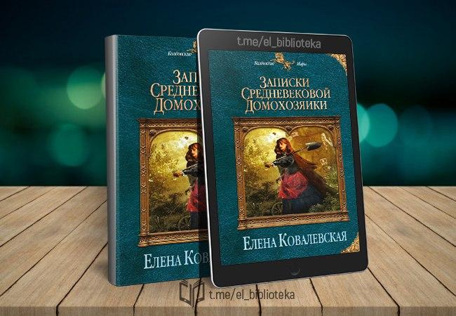  Записки средневековой домохозяйки  Авторы:  Ковалевская_Елена   Жанр(ы):...