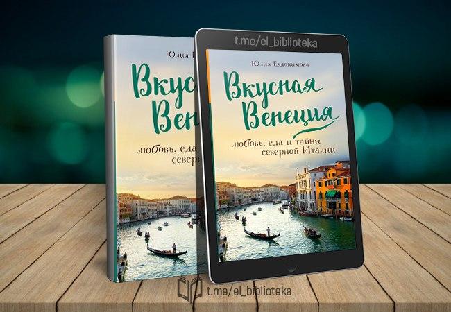  Вкусная Венеция. Любовь, еда и тайны северной Италии  Авторы:...