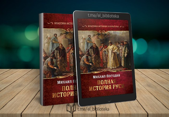  Полная история Руси  Авторы:  Погодин_Михаил   Жанр(ы):   История...