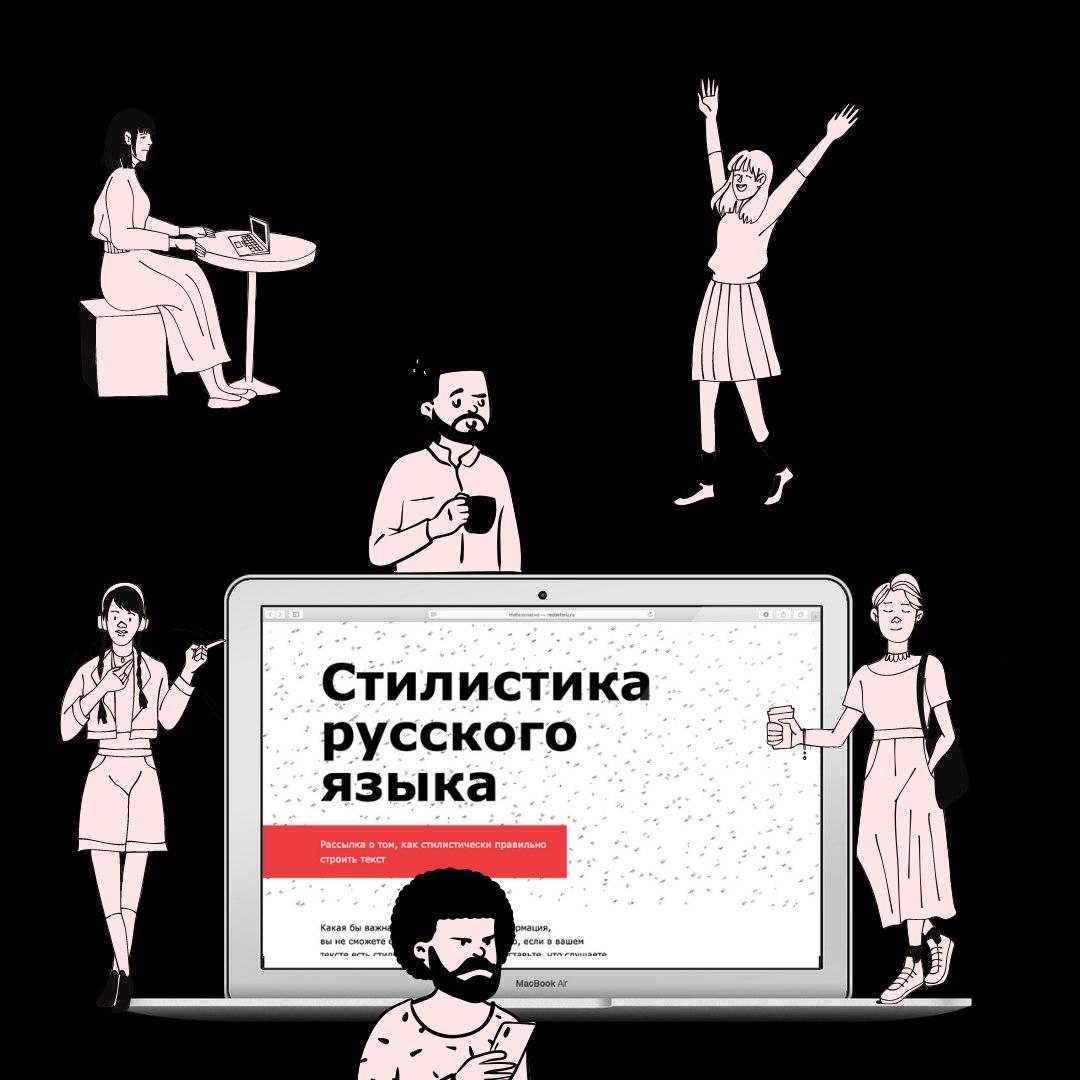 Рассылка о стилистике русского языка  30 полезных писем для тех, кто работает...