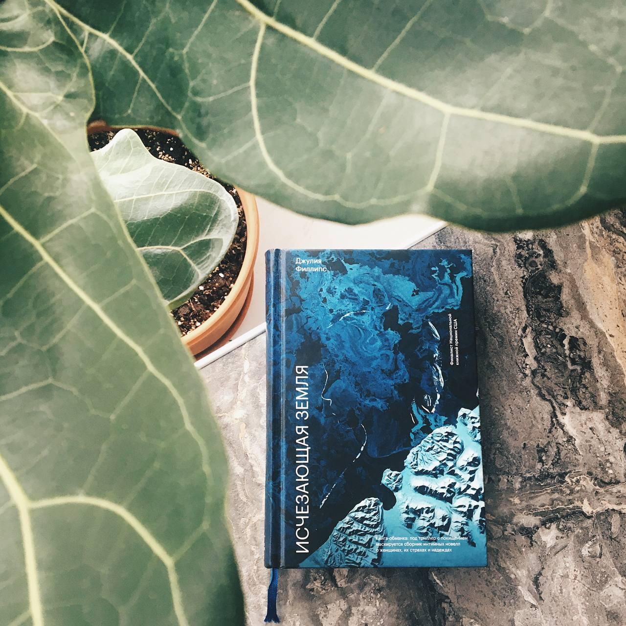 «Исчезающая земля» — роман о Камчатке, изданный в Америке  В 2011 году...