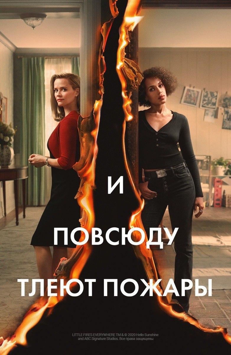Всем  Посмотрела 2 коротких сериала - Повсюду тлеют пожары (10 серий) по...