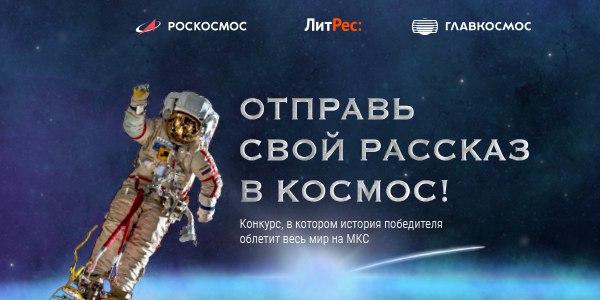 Отправьте рассказ в космос. Текст облетит весь мир на МКС и его озвучат...