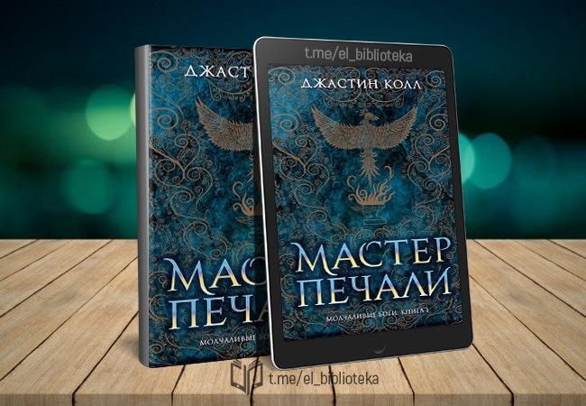 master-pechali-avtory-koll-dzhastin-seriya-molchalivye-bogi-1-zhanr-y