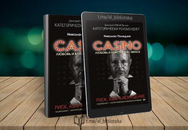 kazino-lyubovy-i-vlasty-v-las-vegase-risk-azart-iskushenie-avtory