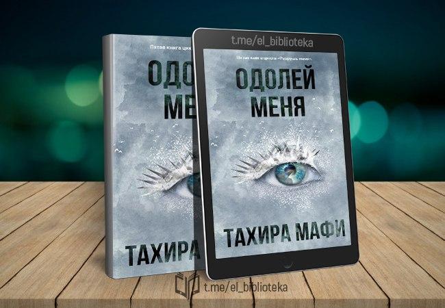 odoley-menya-avtory-mafi-tahira-seriya-razrushy-menya-5-zhanr-y