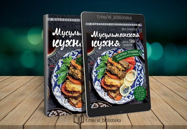 musulymanskaya-kuhnya-avtory-borovskaya-elga-zhanr-y-kulinariya