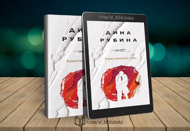edinstvennyy-golos-avtory-rubina-dina-zhanr-y-sovremennaya-proza