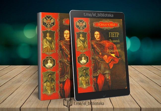  Петр Великий и его наследники  Авторы:  Балязин_Вольдемар  Серия...