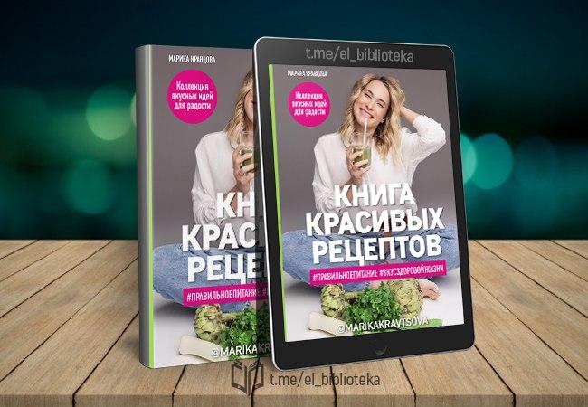 kniga-krasivyh-receptov-avtory-kravcova-marika-zhanr-y-kulinariya