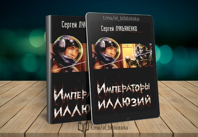 imperatory-illyuziy-avtory-lukyyanenko-sergey-seriya-liniya-grez-2