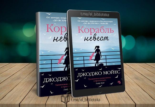 korably-nevest-avtory-moyes-dzhodzho-zhanr-y-sovremennaya-proza