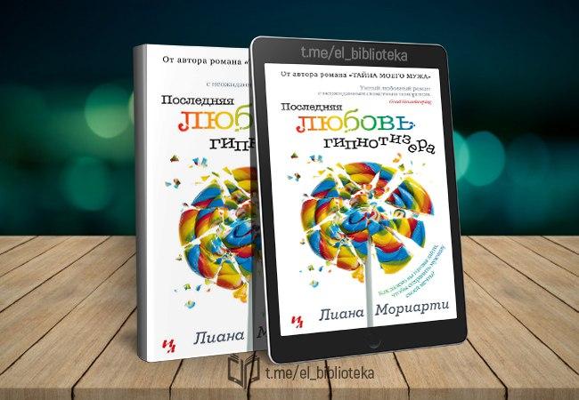 poslednyaya-lyubovy-gipnotizera-avtor-moriarti-liana-zhanr-y