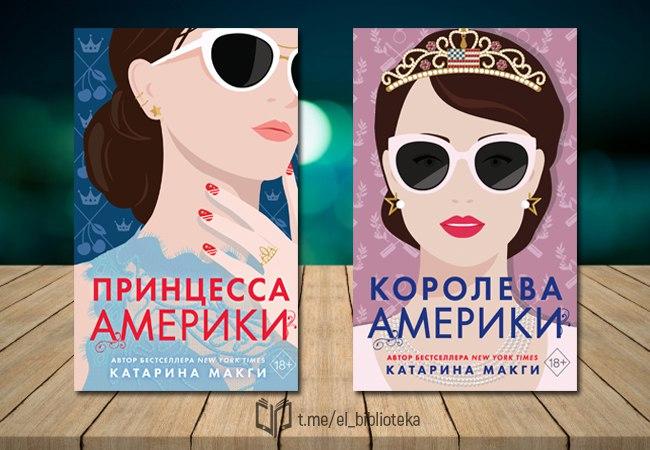  Принцесса Америки  Авторы:  Макги_Катарина  Серия «American Royals»  1...