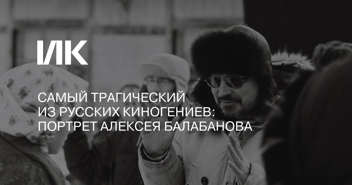 Уроды, люди, кино, порок   кино  балабанов  постсоветскоекино  Сегодня...