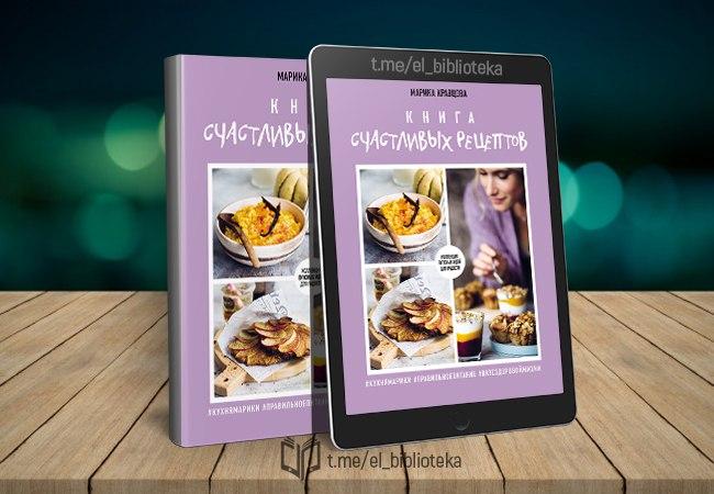  Книга красивых рецептов  Авторы:  Кравцова_Марика   Жанр(ы):   Кулинария...