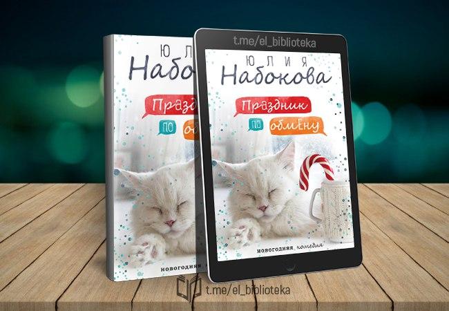  Праздник по обмену  Авторы:  Набокова_Юлия   Жанр(ы):   Современная_проза...