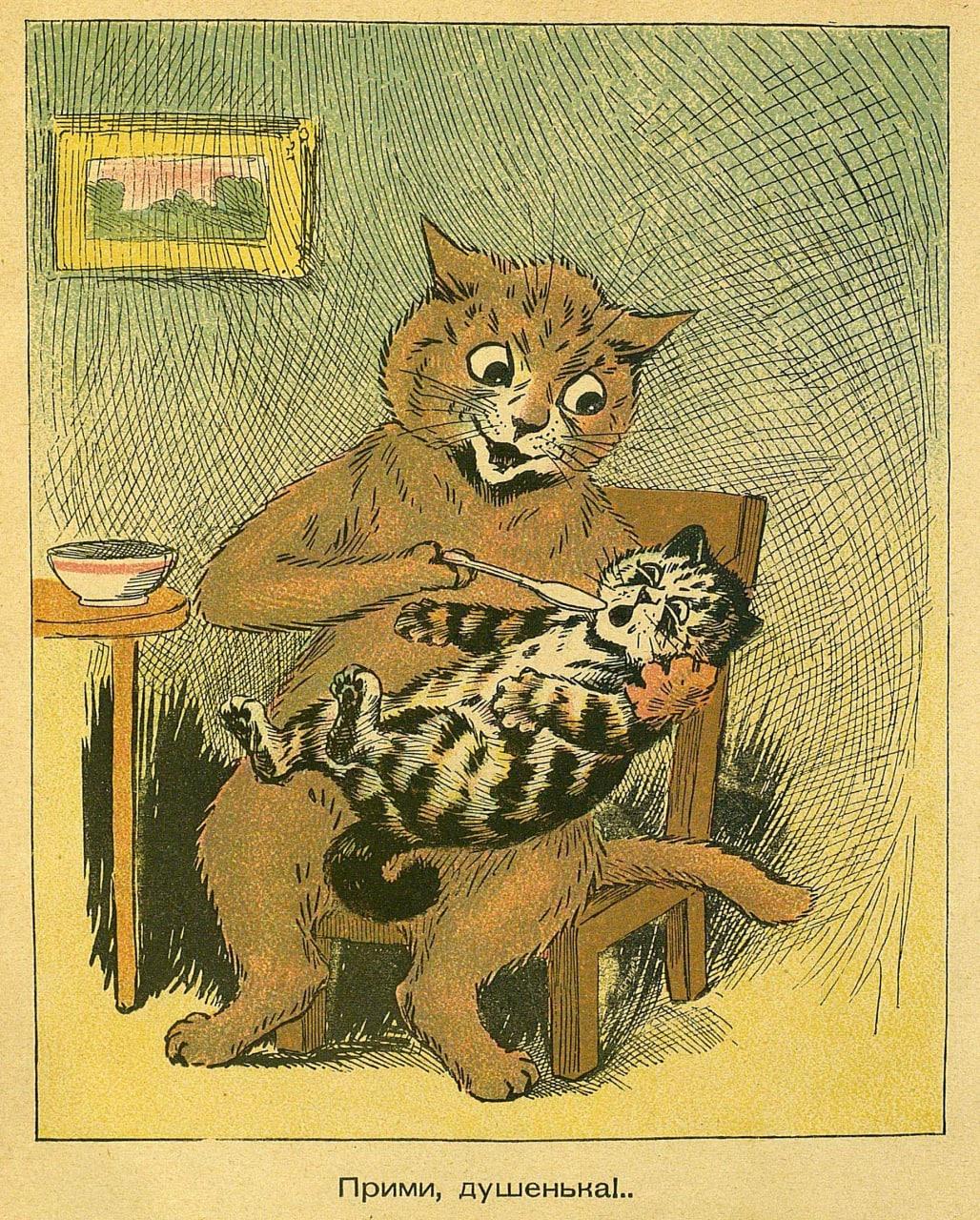 Прими, душенька!...  Рисунок — детский журнал «Светлячок», 1904 год.   котики