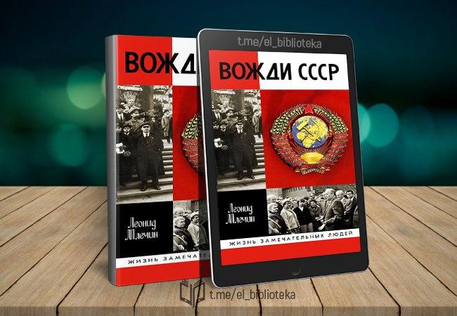  Вожди СССР  Авторы:  Млечин_Леонид   Жанр(ы):   Биографии_Мемуары...