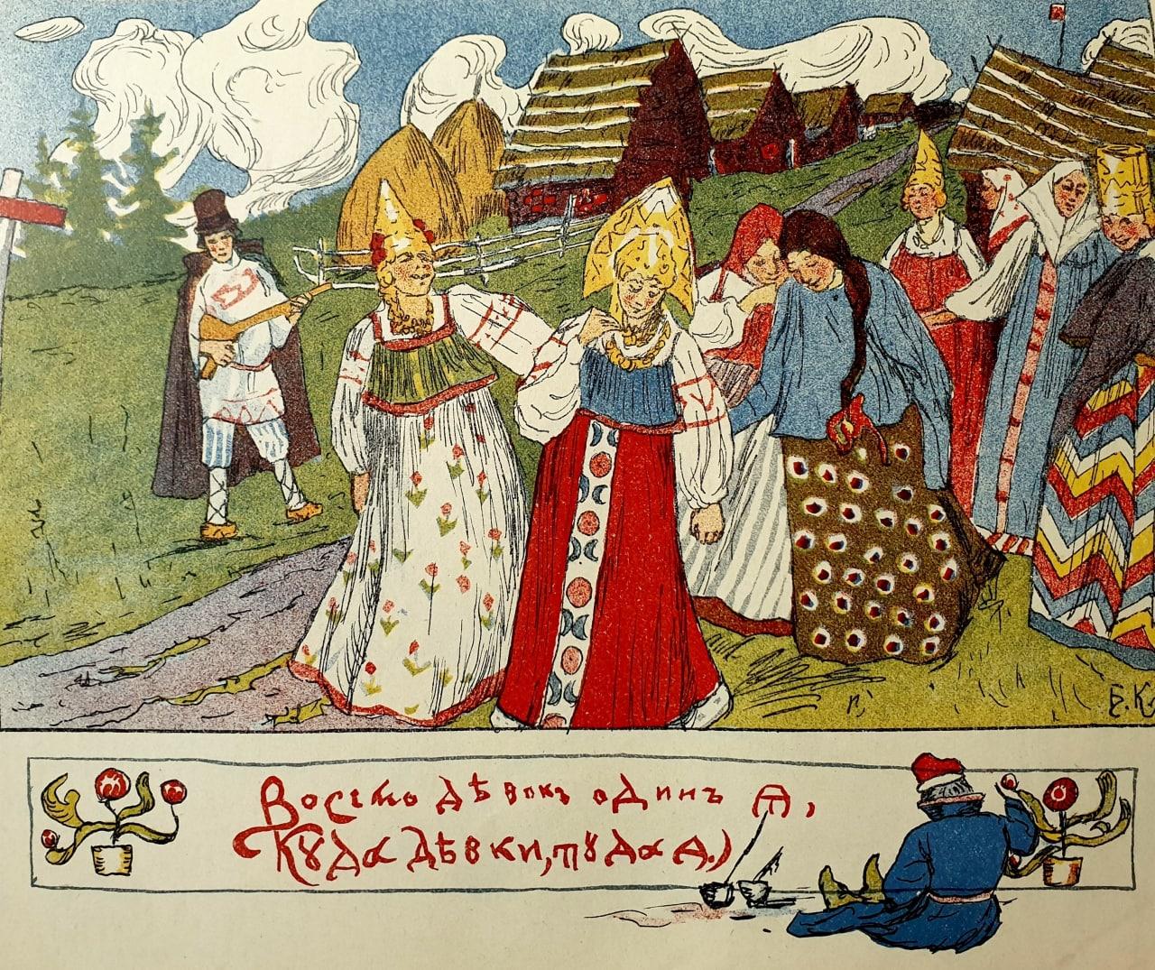 Восемь девок один я, куда девки, туда я  Журнал «Шут», Санкт-Петербург, 1901...