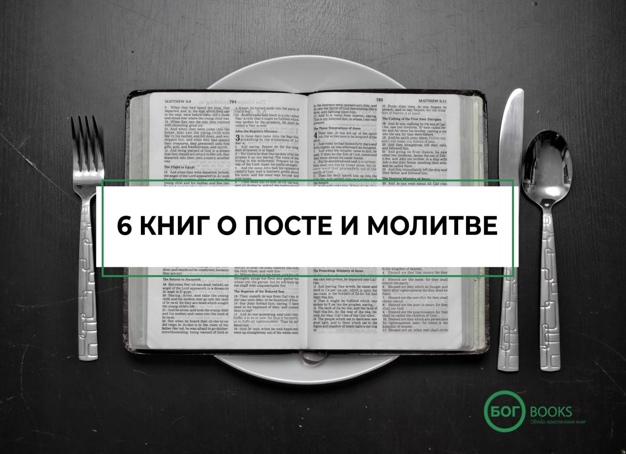 На следущей неделе мы опубликуем 6 книг о посте и молитве ️  Есть книги...