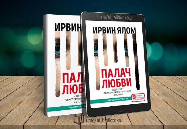 palach-lyubvi-i-drugie-psihoterapevticheskie-istorii-avtory-yalom-irvin