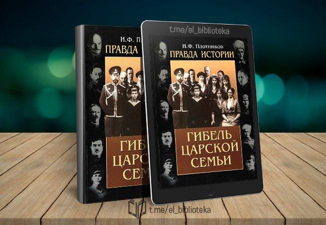 pravda-istorii-gibely-carskoy-semyi-avtory-plotnikov-ivan-zhanr-y