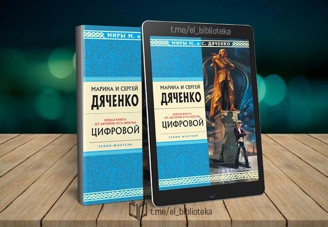 cifrovoy-ili-brevis-est-avtory-dyachenko-marina-dyachenko-sergey-seriya