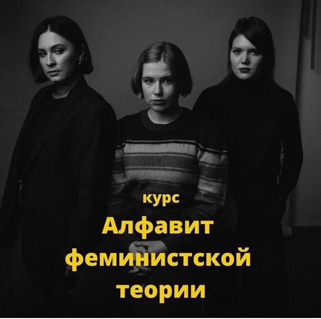 s-obrazovatelynym-proektom-o-feminizme-fem-talks-ya-druzhu-davno-nastya