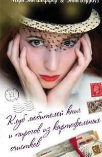 Всем  С искренним удовольствием, смехом и слезами прочитала книгу «Клуб...