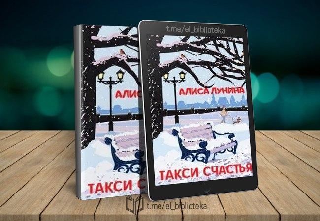 taksi-schastyya-avtory-lunina-alisa-zhanr-y-lyubovnye-romany