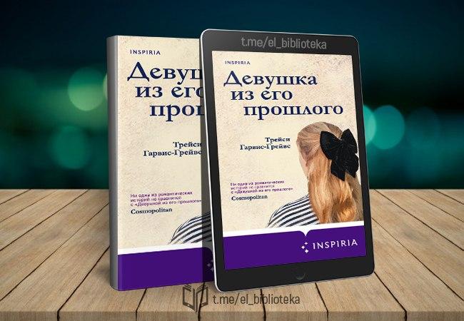 devushka-iz-ego-proshlogo-avtory-garvis-greyvs-treysi-zhanr-y