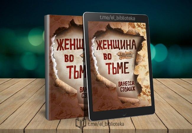 zhenschina-vo-tyme-avtory-sevidzh-vanessa-zhanr-y-detektivy-triller