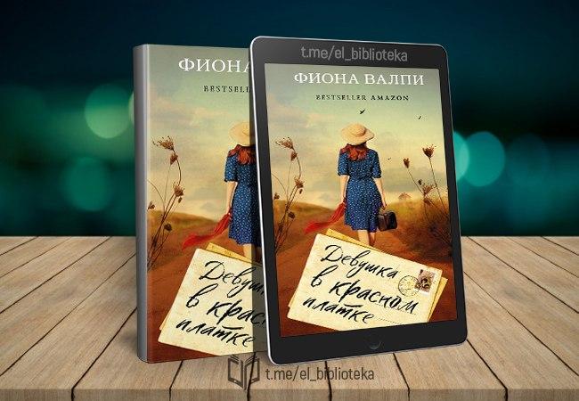 devushka-v-krasnom-platke-avtory-valpi-fiona-seriya-kogda-my-byli